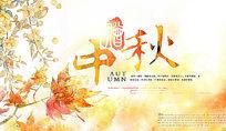 淘宝天猫中秋节促销海报