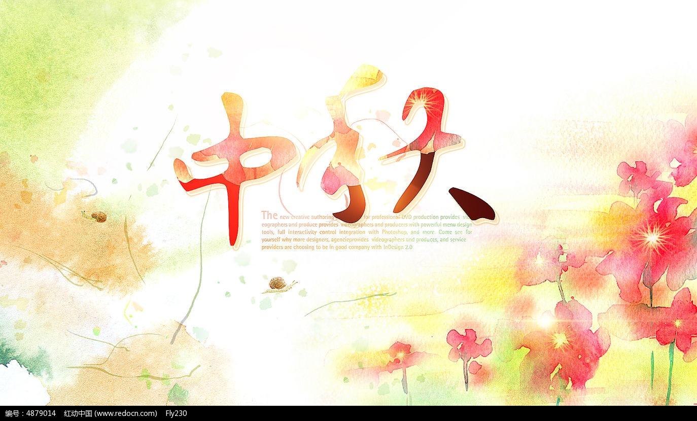 淘宝中秋节古风海报设计模板图片