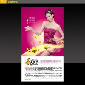 吸脂减肥广告海报