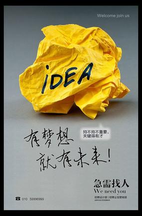 纸团IDEA招聘海报