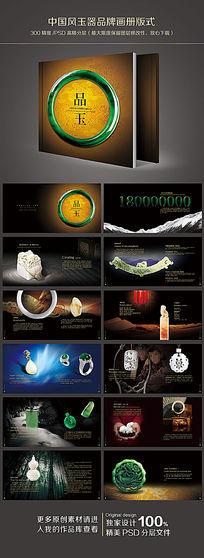 中国风玉器画册模板设计