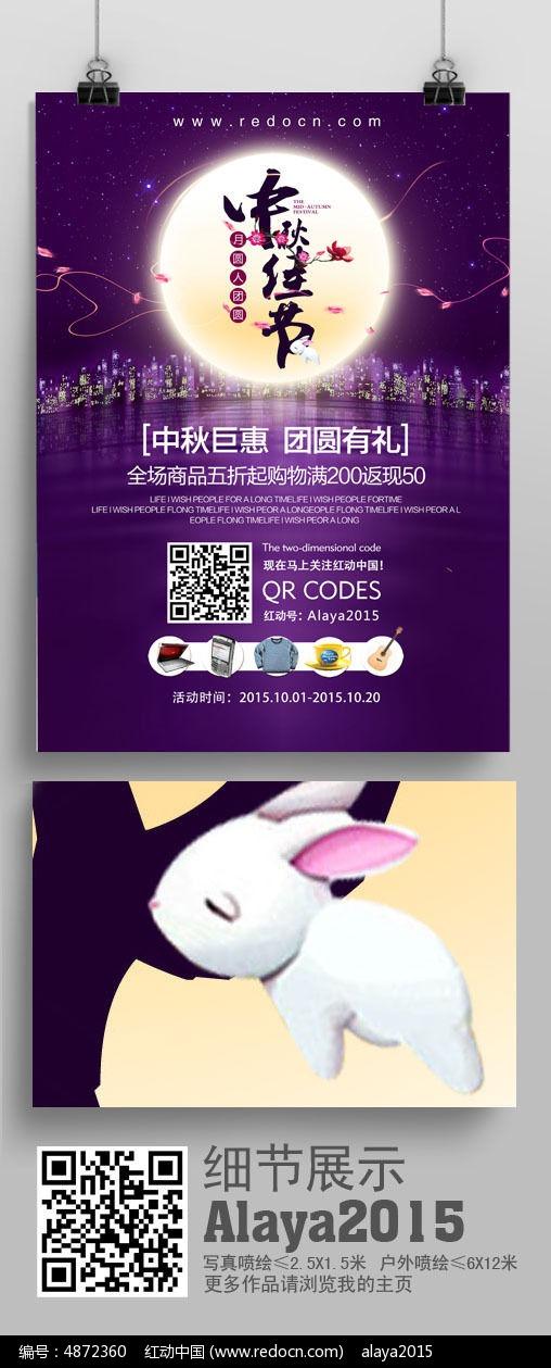 中秋佳节促销海报模板