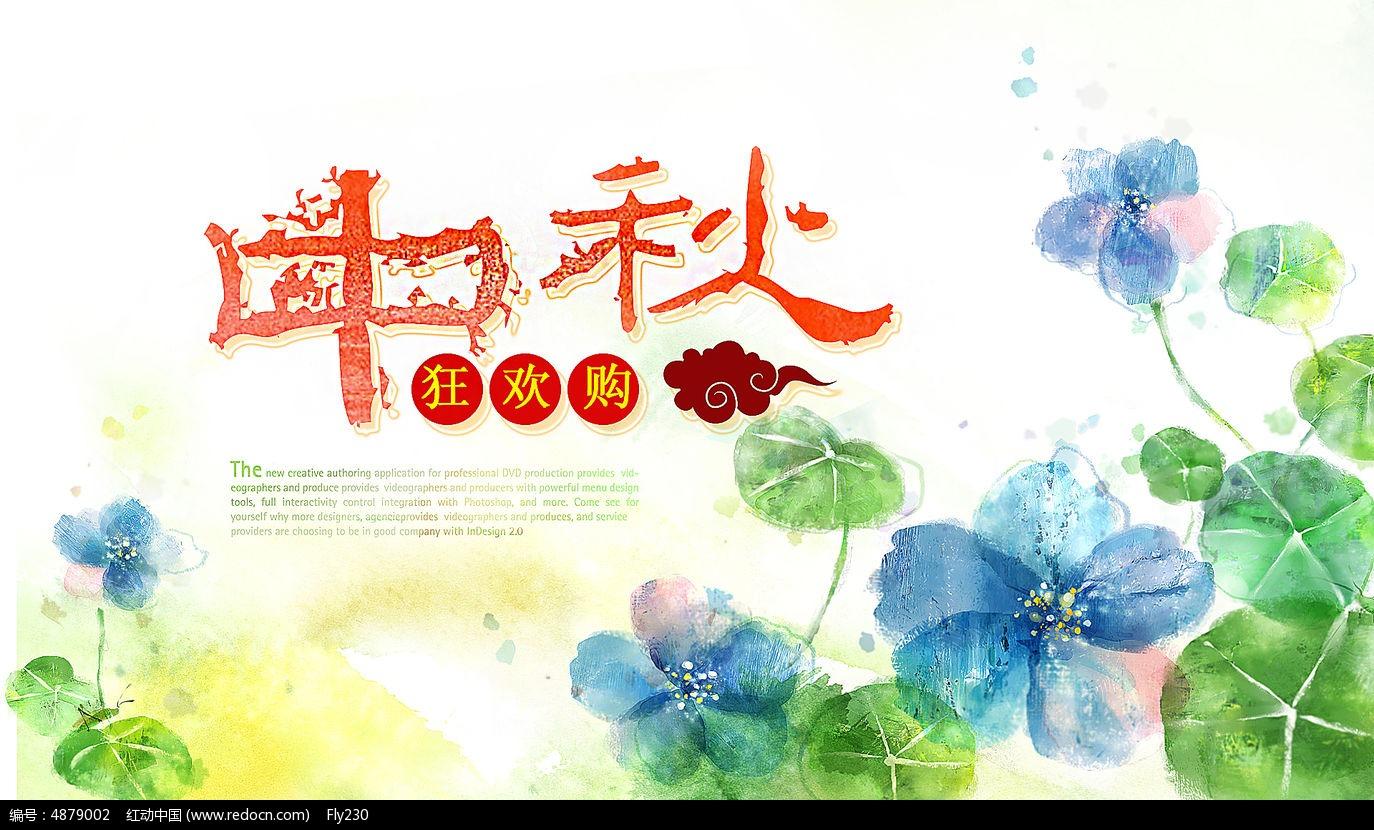 中秋节古风海报设计模板