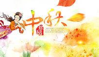 中秋节网店活动海报设计模板