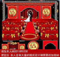 中式传统主题婚礼设计