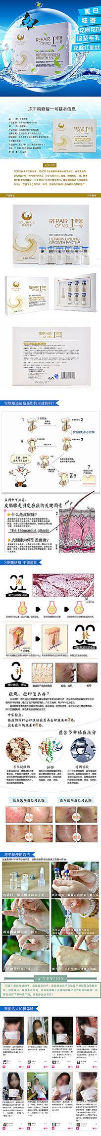 最新版淘宝天猫化妆品详情页模板
