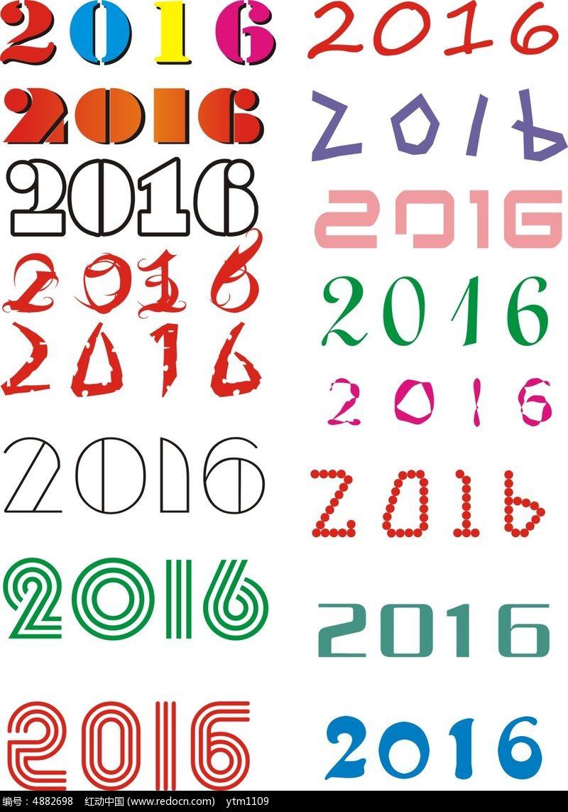 2016 艺术字