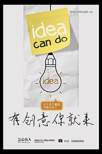 IDEA灯泡招聘海报