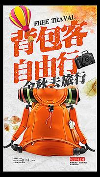 背包客自由行旅游季促销海报