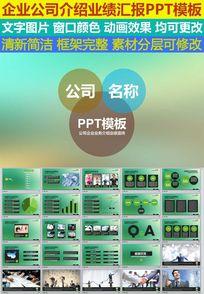 扁平化公司企业业务介绍业绩宣传PPT模板