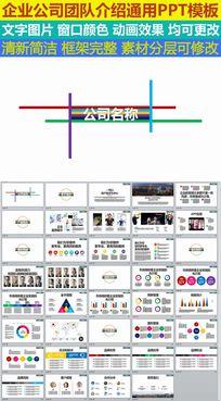 扁平化企业宣传商务交流总结汇报多色彩PPT模板
