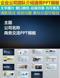 扁平化商务交流PPT模板