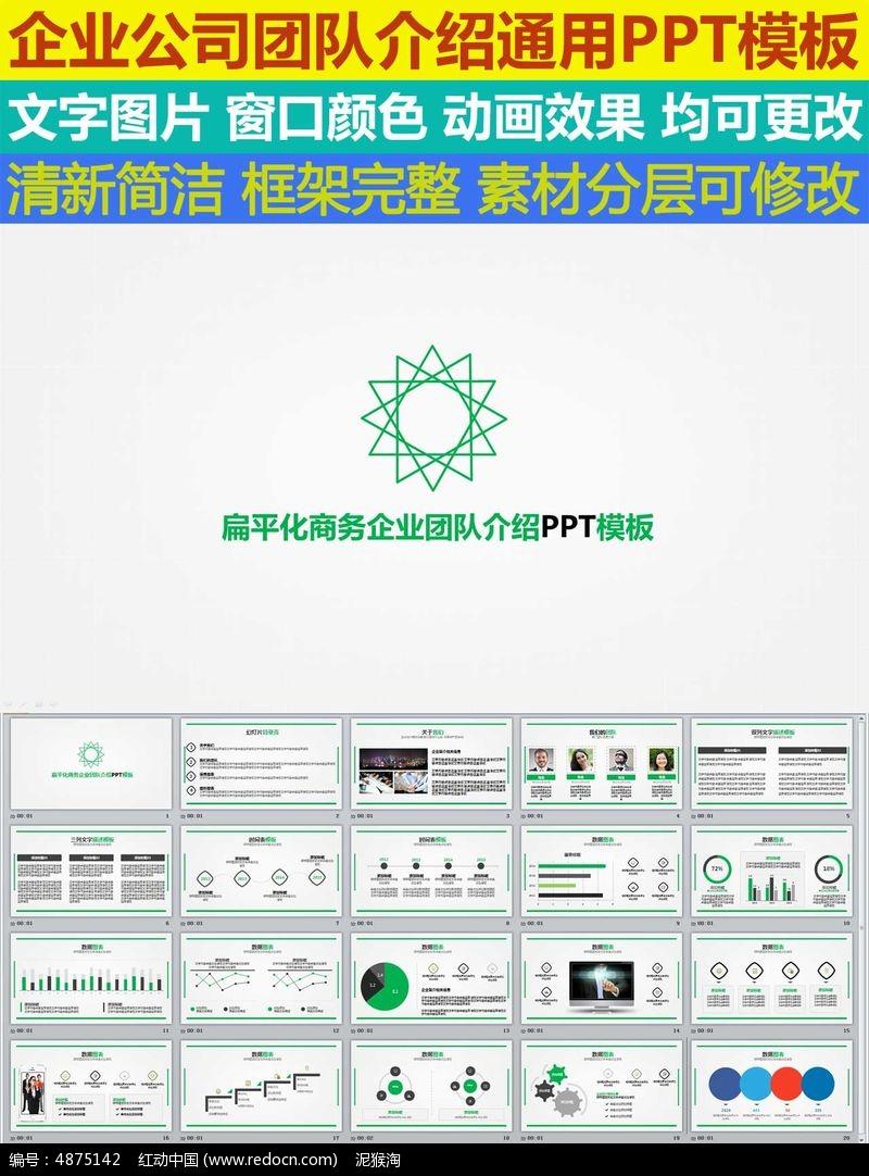 扁平化商务企业团队介绍ppt模板