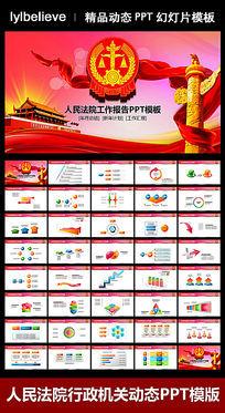彩色图表人民法院宪法日动态PPT模板