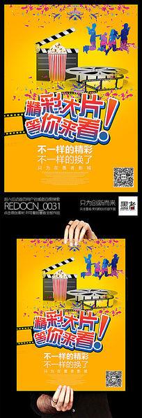 创意精彩大片等你来看电影宣传海报设计