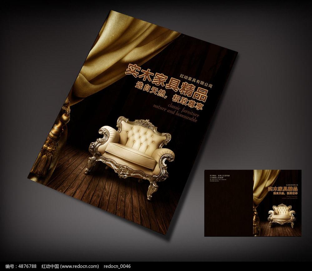 大气家具画册封面设计图片图片