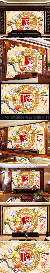 福字彩雕玉兰花石纹中式电视背景墙