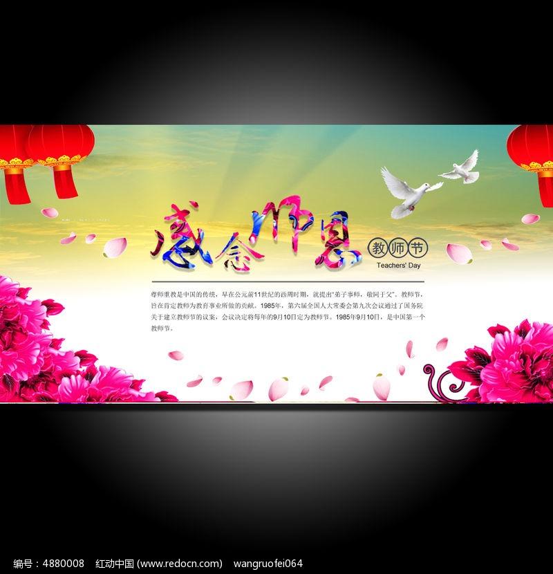 感念师恩教师节海报设计图片