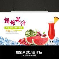 西瓜汁饮品果汁海报