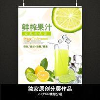 青柠檬果汁海报