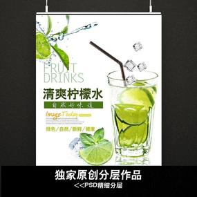 清爽柠檬水果汁海报