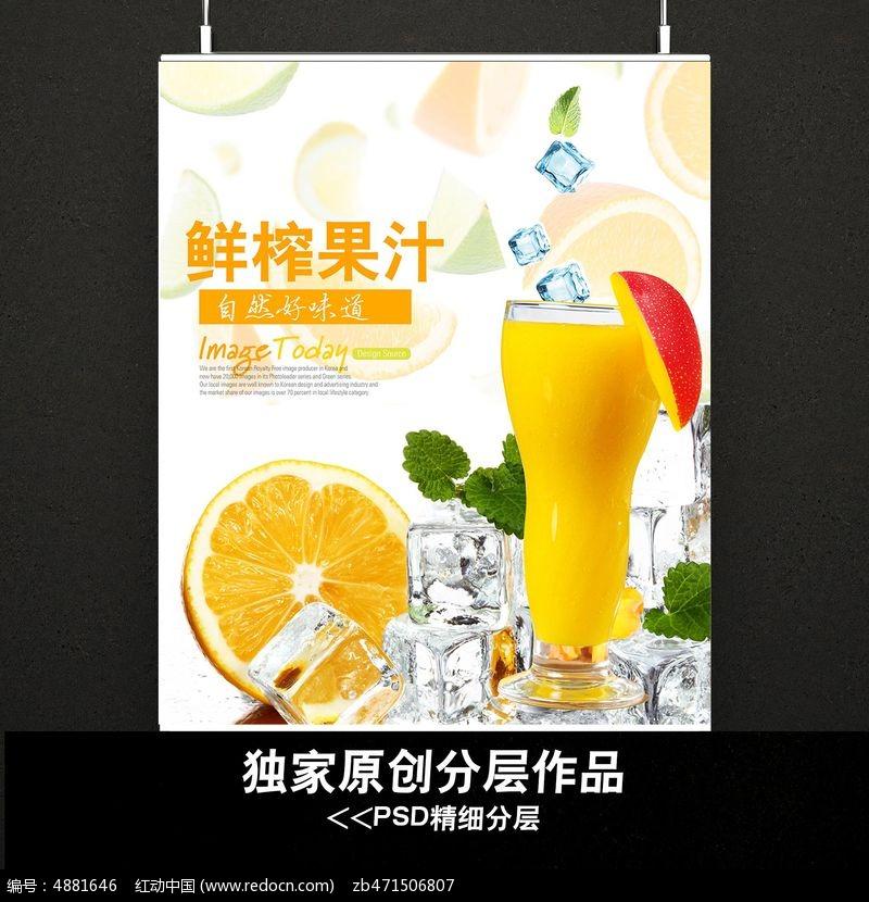 水果汁海报图片手绘