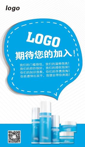 化妆品公司招募海报 PSD