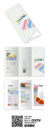 简约毛巾类折页设计