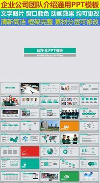 简约商务交流企业介绍PPT模板