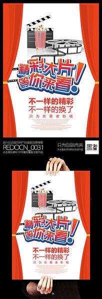 精彩大片等你来看电影宣传海报设计