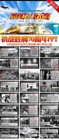 纪念抗日战争胜利70周年PPT模板下载