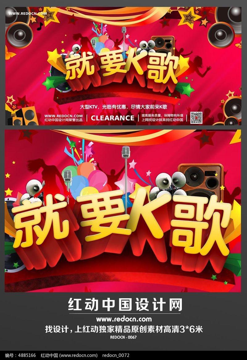 原创设计稿 海报设计/宣传单/广告牌 海报设计 就要k歌ktv活动海报图片