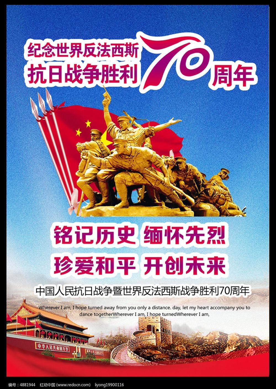 抗战胜利70周年海报设计图片图纸设计潜艇图片