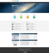 科技网站效果图/代码/首页/频道页/列表页/详细页
