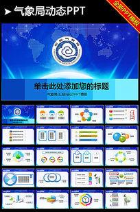 蓝色大气中国气象局年终总结计划PPT