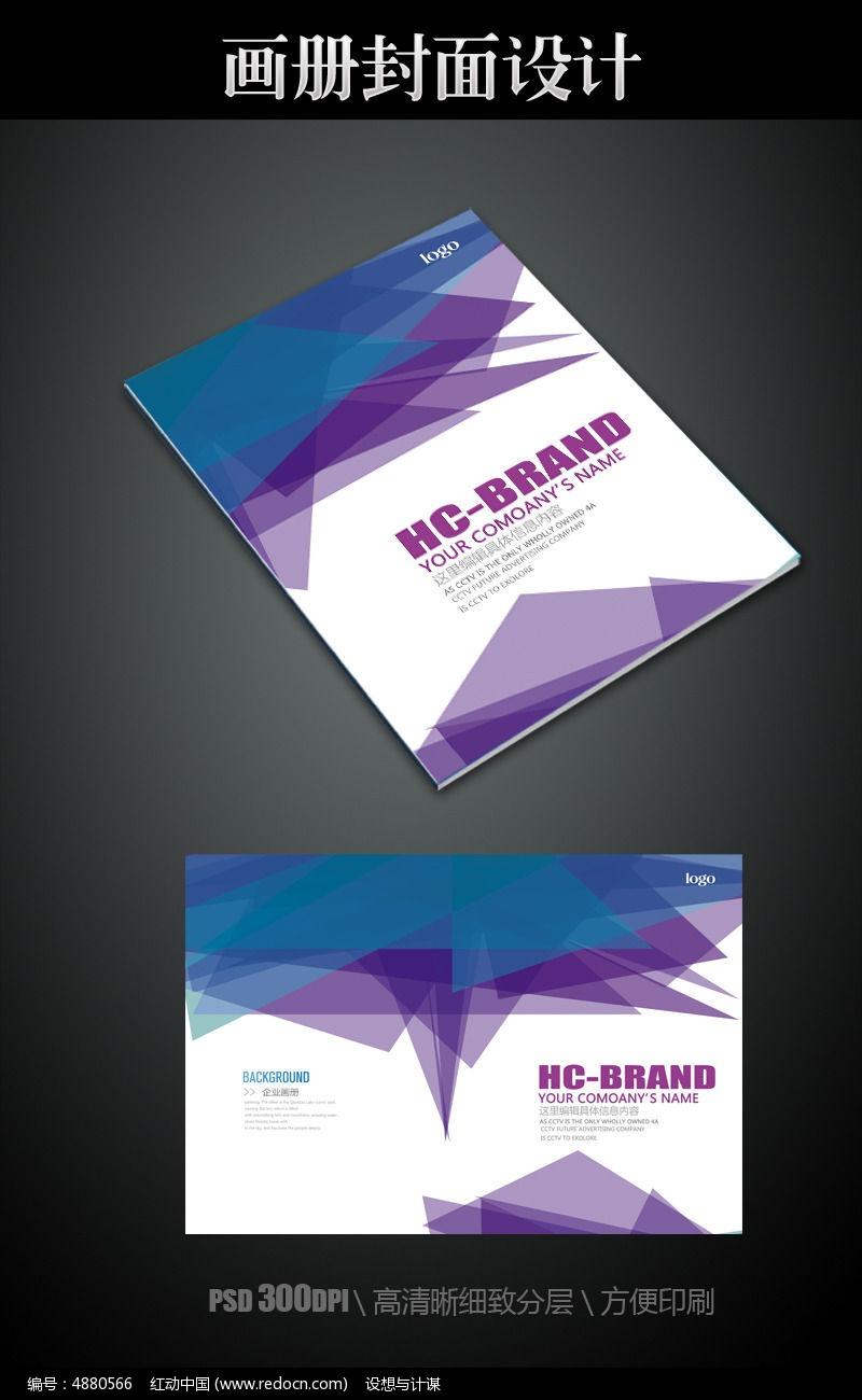 蓝色科技画册封面模板图片