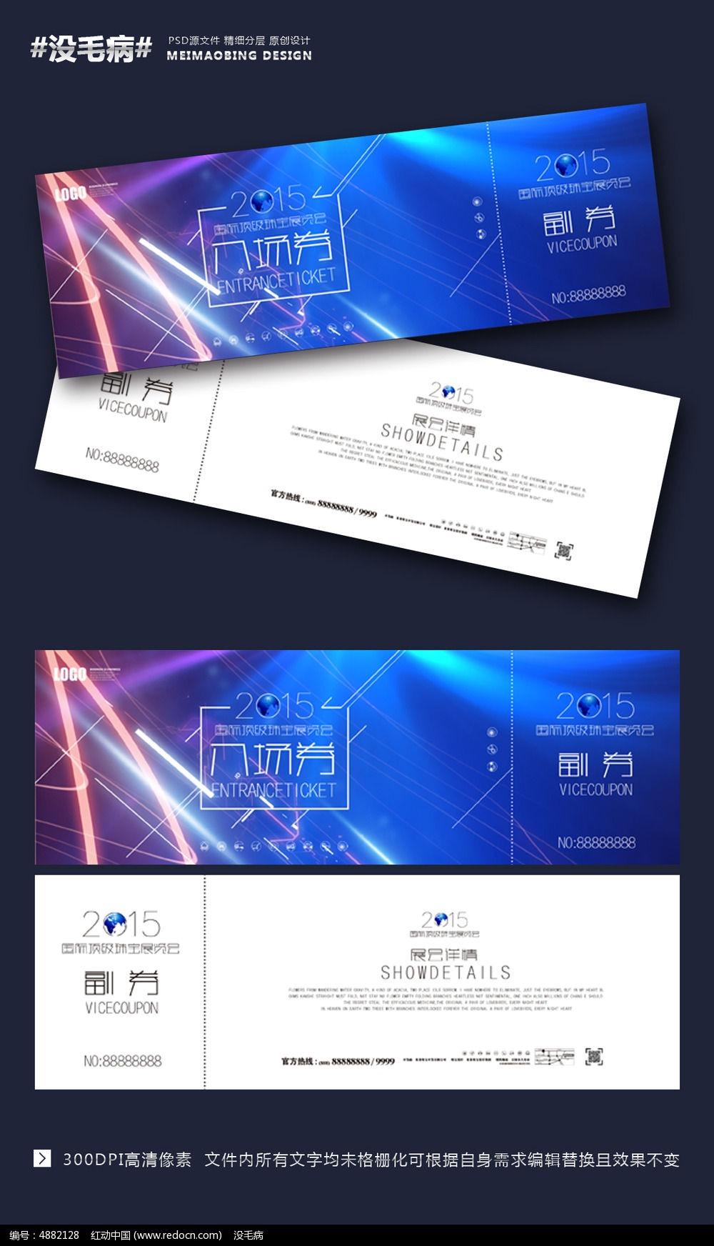蓝色科技讲座入场券设计psd素材下载