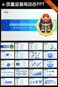 蓝色质量技术监督管理局年终总结PPT
