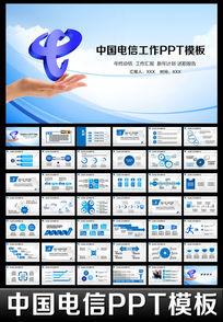 蓝色中国电信天翼4G网络服务动态PPT