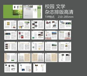 木芽杂志排版