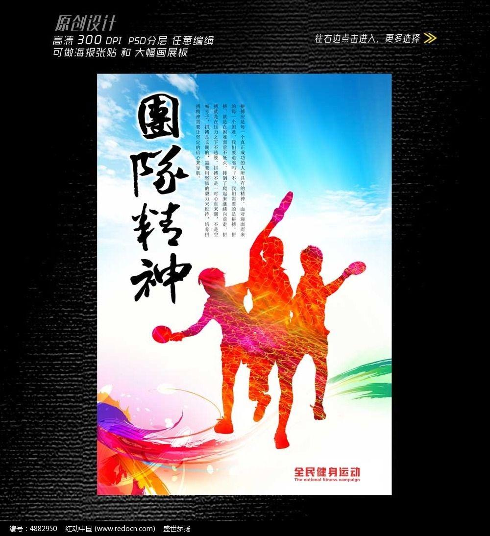 乒乓球训练团队精神海报模板psd素材下载_社区宣传