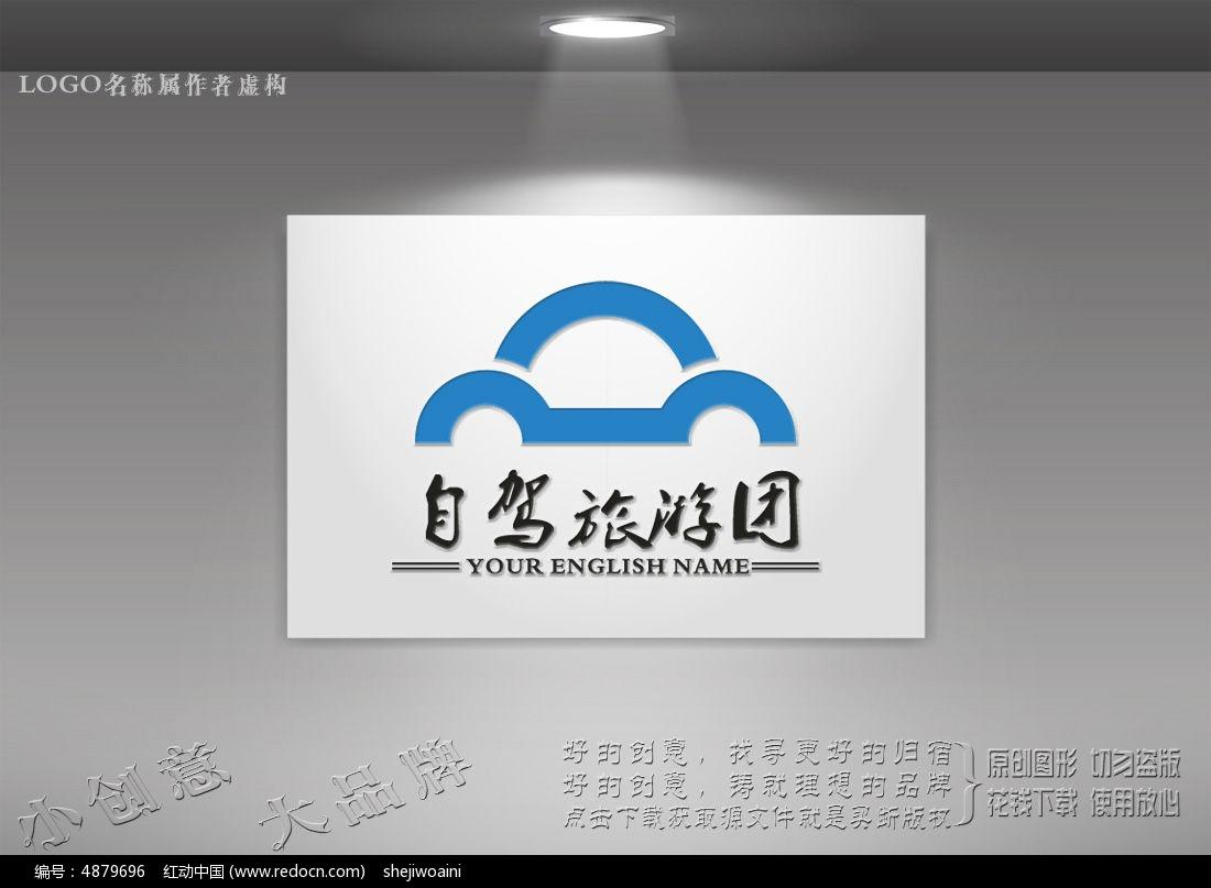 汽车logo 旅游标志设计图片
