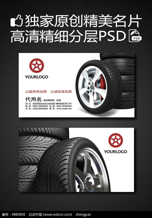 原创设计稿 名片设计/二维码名片 商业服务名片 汽车轮胎维修名片模板