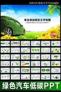 汽车行业低碳节能绿色环保动态PPT