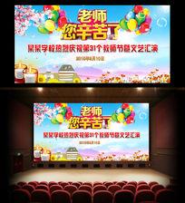 庆祝第31个教师节文艺晚会背景设计