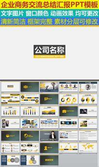 企业介绍商务交流总结汇报PPT模板