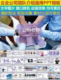 企业宣传商务交流产品介绍PPT模板