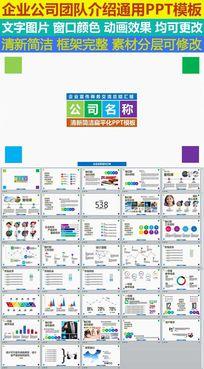 企业宣传商务交流总结汇报多色彩PPT模板