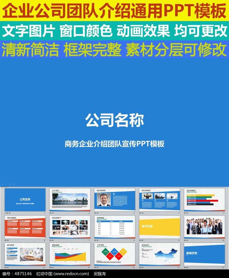 商务企业介绍团队宣传ppt模板图片