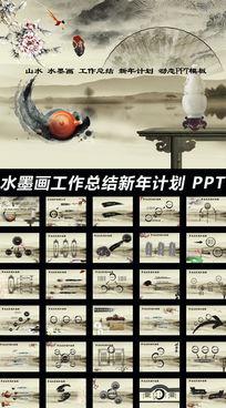 山水水墨画新年计划工作总结动态PPT模板